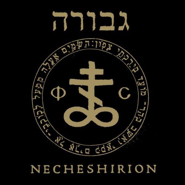 gevurah_necheshirion